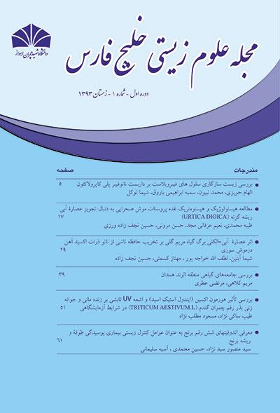 علوم زیستی خلیج فارس
